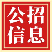 靖江市城市管理局公开招聘编外工作人员公告