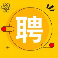 兴化市戴南镇招聘劳务派遣工作人员的公告